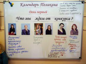В Брянске стартовал муниципальный этап конкурса «Учитель года— 2020»
