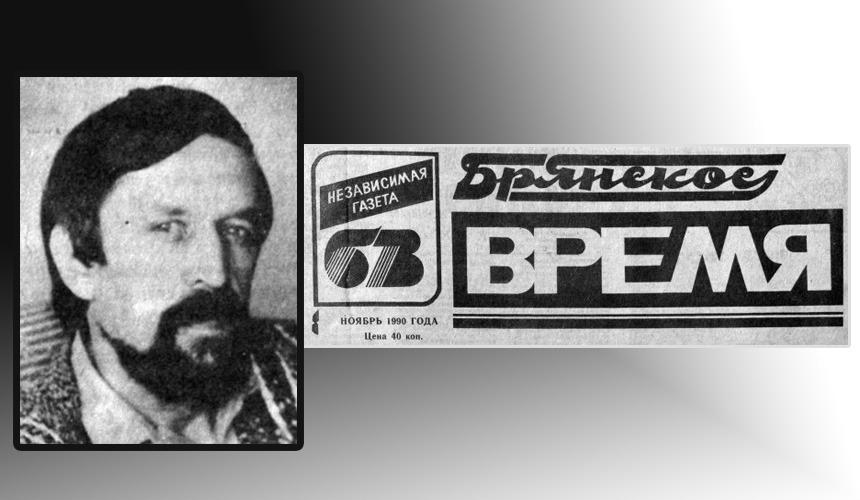 Ушел из жизни известный брянский журналист Эдуард Костиков