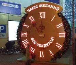 В Брянске к Новому году установили «Часы желаний»