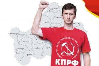 В брянской КПРФ разгорелся скандал из-за тысячи рублей