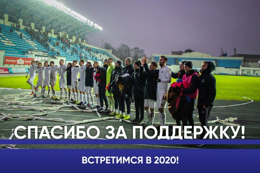 Футболисты брянского «Динамо» ушли в отпуск