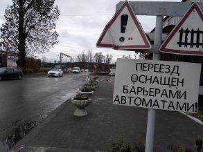 В Новозыбкове на 2 дня закрою железнодорожный переезд