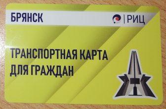 В Брянске с декабря на сто рублей подорожает проездной