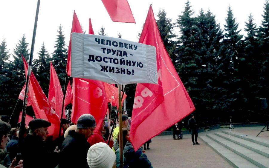 Брянские коммунисты провели митинг возле цирка
