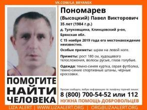 Под Брянском пропал 35-летний Павел Пономарев