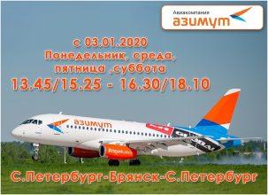 В Брянске стартовала продажа билетов до Санкт-Петербурга