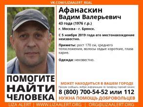 На Брянщине ищут 43-летнего мужчину