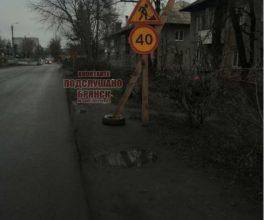 В Брянске появился креативный дорожный знак