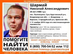 В Брянской области ищут пропавшего 39-летнего Николая Шармая