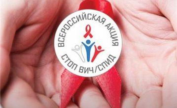 В Брянске стартует акция «Стоп ВИЧ/СПИД»