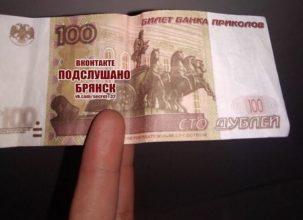 Жительнице Брянска в маршрутке №5 дали сдачу билетами банка приколов