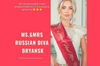 Брянских девушек пригласили на конкурс «Miss Russian Diva 2020»