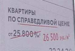Брянцев позабавила реклама с повышением цен на квартиры