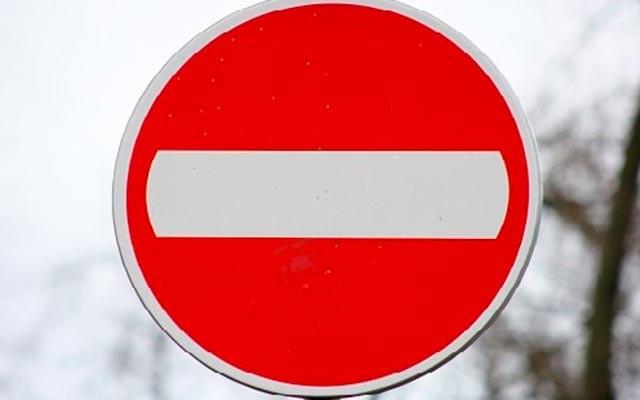 В центре Погара 4 ноября перекроют движение транспорта