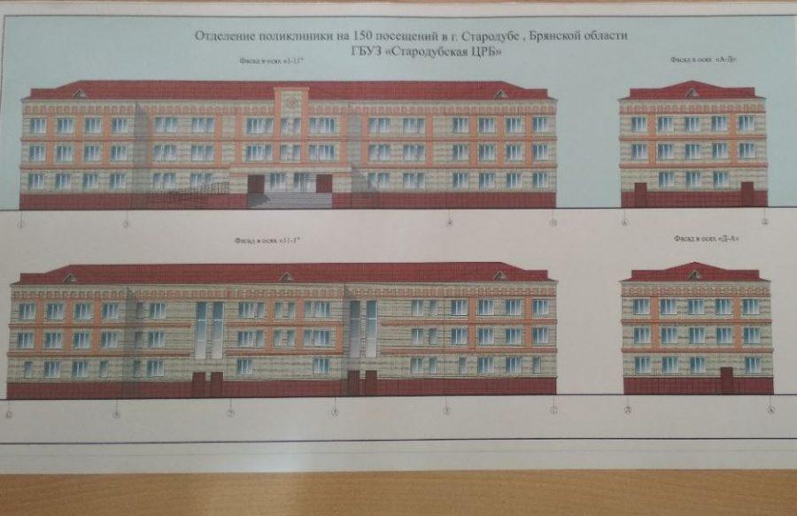 Возведением поликлиники в Стародубе займется «Стройдело»