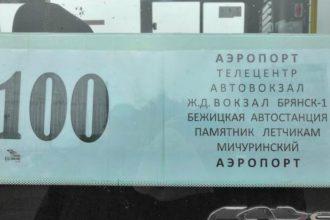 Брянская маршрутка №100 будет ходить по новой схеме движения
