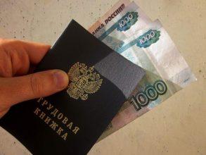 В Трубчевске мужчина получал пособие по безработице по липовым документам