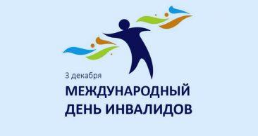 Брянский депутат Борис Пайкин: Мы должны помочь людям с инвалидностью реализовать себя