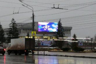 На здании брянской филармонии появился огромный экран