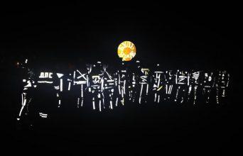 В Севске танцующие в темноте светящиеся фигуры напугали горожан