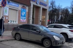 В Брянске у стадиона «Динамо» автохамы стали под запрещающим знаком