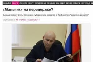 Брянские журналисты «откопали» непыльную работу Александра Коробко