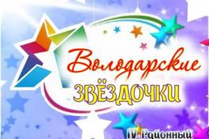 Брянских детей пригласили на конкурс «Володарские звездочки»
