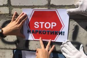 В Брянске нашли 406 рекламных надписей торговцев смертью