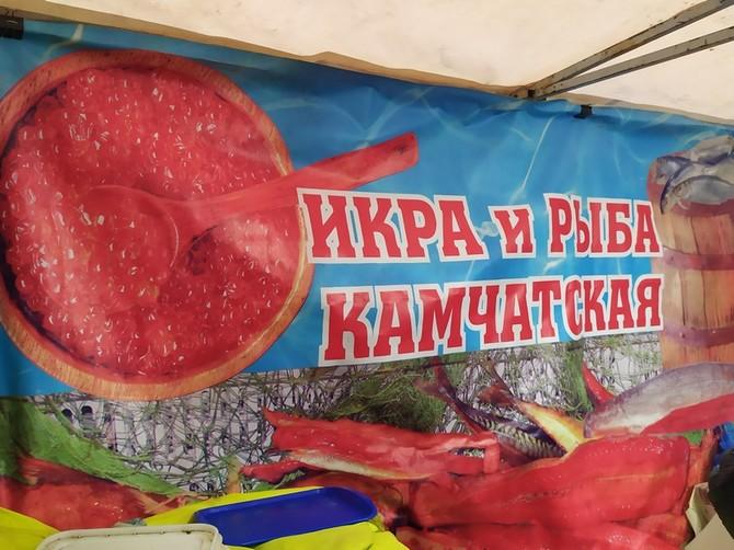 В Брянске проверили ярмарку «Рыба Камчатки»