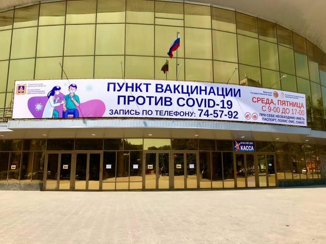 В цирке Брянска прививка от COVID-19 закончилась до 26 сентября