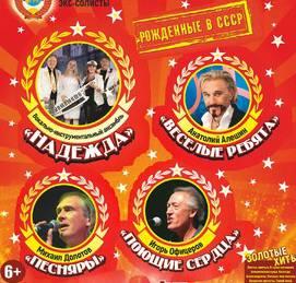 Брянцев позвали на грандиозный концерт «Звезды ВИА 70-80-х»