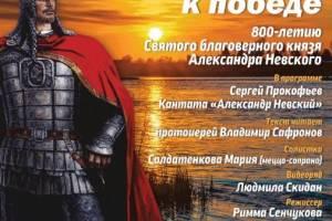 Брянцев позвали на концерт в честь 800-летия князя Александра Невского