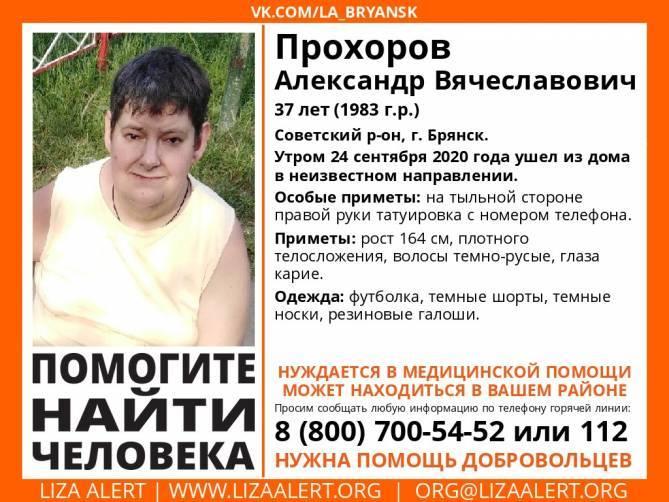 В Брянске отыскали пропавшего Александра Прохорова