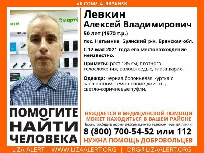 В Брянской области нашли живым 50-летнего Алексея Левкина