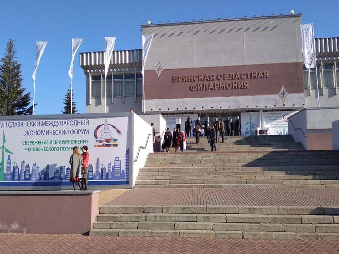 На экономическом форуме в Брянске подписали 11 инвестсоглашений