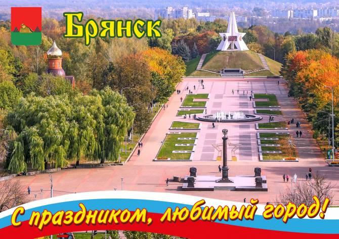 В Брянске опубликовали программу празднования Дня города