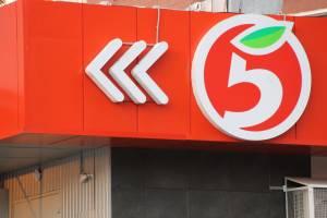 Работница брянской «Пятерочки» заплатит штраф за дачу взятки