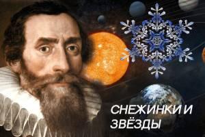 Брянцам покажут виртуальные «Снежинки и звезды»