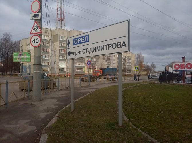 В Брянске заметили дорожный указатель с орфографическими ошибками