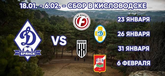 Брянское «Динамо» на сборах в Кисловодске сыграет четыре матча