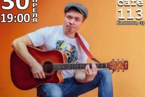 Брянцев позвали на концерт Алексея Бардина
