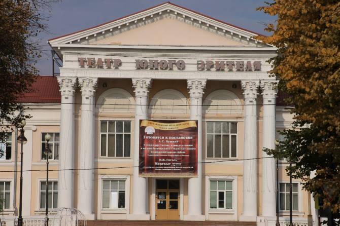 В Брянске здание ТЮЗа закрывают на ремонт