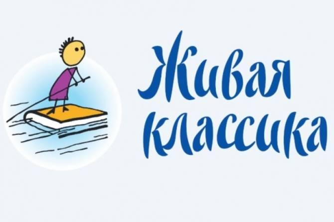 В Фокинском районе Брянске выбрали лучших чтецов «Живой классики»