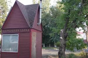 В Брянске церковную лавку из Пролетарского сквера перевезли к БГТУ