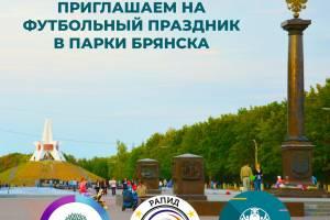 Брянцев позвали в парки на футбольные праздники в честь ЕВРО-2020