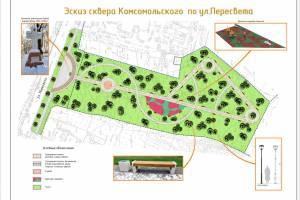 Брянцам показали дизайн-проект сквера Комсомольский