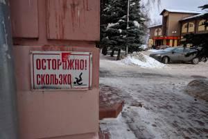 В Брянске дорожники забыли о борьбе с гололёдом