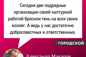 Александр Макаров о строителях брянских дорог