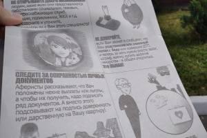Брянские полицейские на выборах рассказали о мошенниках