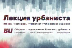 Брянцев пригласили на «лекцию урбаниста»